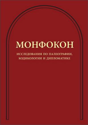 Монфокон - Исследования по палеографии, кодикологии и дипломатике - Выпуск 4
