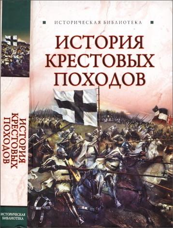 История Крестовых походов - Монусова Екатерина
