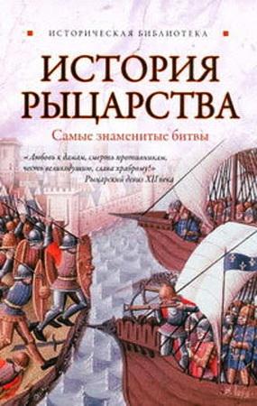История рыцарства - Екатерина Монусова