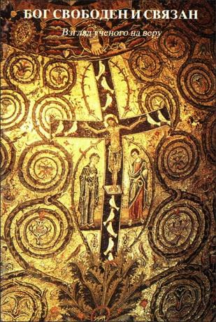 Люсьен Моррен - Бог свободен и связан - Взгляд ученого на веру