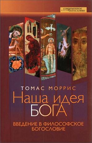 Томас Моррис - Наша идея Бога - Введение в философское богословие