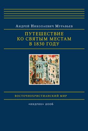 Андрей Муравьев - Путешествие ко святым местам в 1830 году
