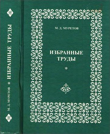 Избранные труды - Муретов М. Д.
