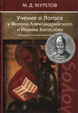 Учение о Логосе - Муретов Μитрофан Дмитриевич