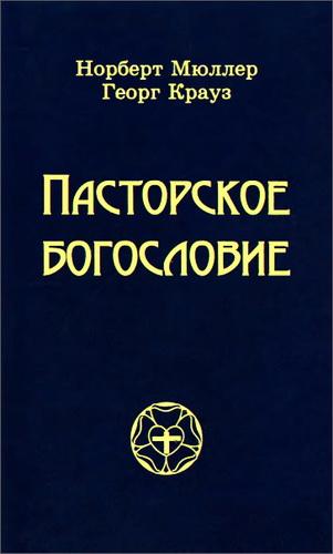 Норберт Мюллер - Георг Крауз - Пасторское богословие