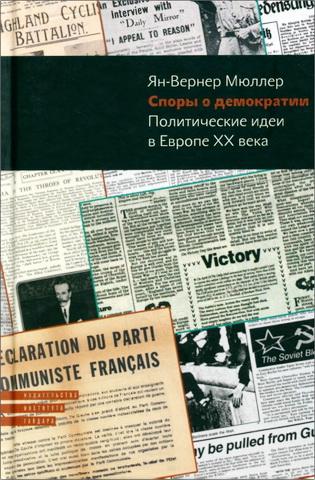Ян-Вернер Мюллер - Споры о демократии: Политические идеи в Европе XX века