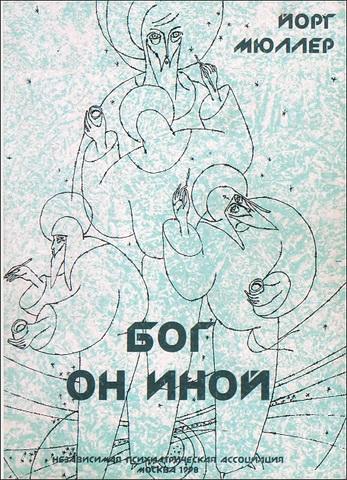 Йорг Мюллер - Бог - Он иной