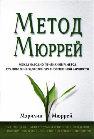 Мюррей Мэрилин - Метод Мюррей