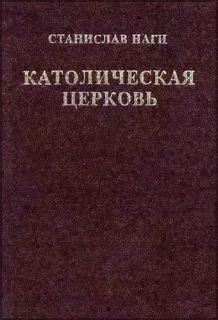 Станислав Наги - Католическая Церковь - богословские обоснования