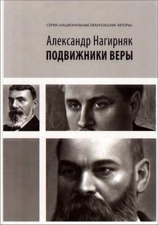 Нагирняк Александр - Подвижники веры
