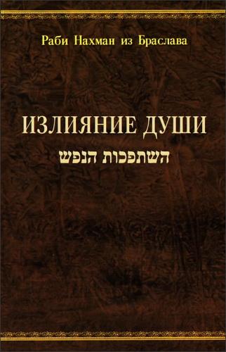 Раби Нахман из Браслава - Излияние Души
