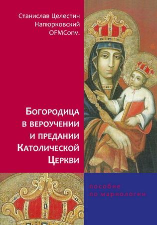 Станислав Целестин Напюрковский - Богородица в учении и предании Католической Церкви
