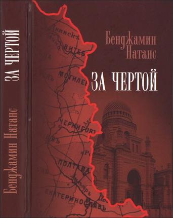 Бенджамин Натанс - За чертой: Евреи встречаются с позднеимперской Россией