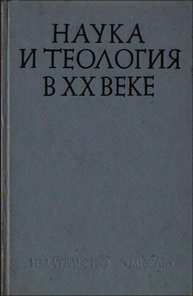 Наука и теология ХХ века