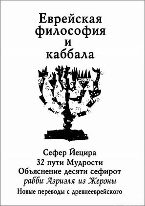 Нечипуренко - Еврейская философия и каббала