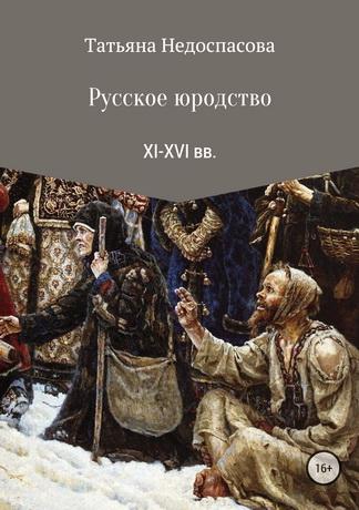 Недоспасова - Русское юродство XI-XVI веков