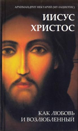 Иисус как Любовь и Возлюбленный - Нектарий - Мулациотис