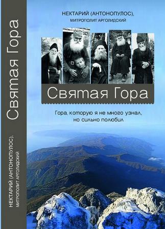 Нектарий (Антонопулос) – Святая гора – Гора, которую я немного узнал, но сильно полюбил