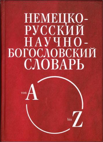 Татаринов - Немецко-русский научно-богословский словарь