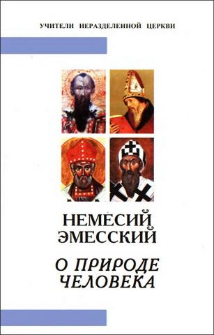 Немесий Эмесский - О Природе Человека