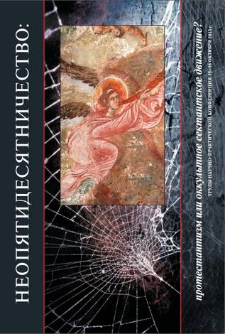 Неопятидесятничество - протестантизм или оккультное сектантское движение