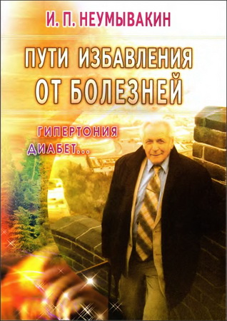 Неумывакин - Пути избавления от болезней