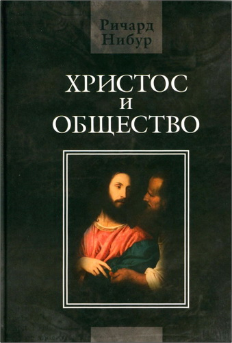 Ричард Нибур - Христос и общество