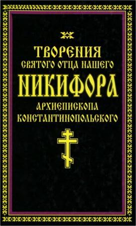 Никифор - архиепископ Константинопольский - Творения