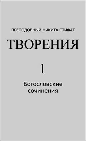 Преподобный Никита Стифат - Творения - 1 - Богословские сочинения