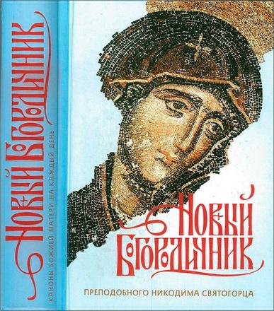 Никодим Святогорец - Новый Богородичник