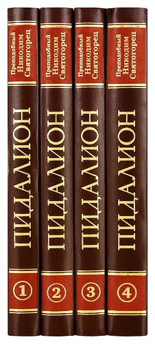 преподобный Никодим Святогорец - Пидалион - Правила Православной Церкви с толкованиями - в 4 томах