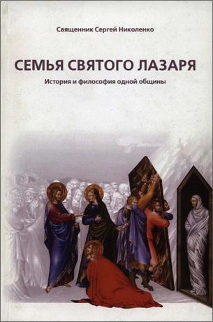 Священник Сергей Николенко - Семья святого Лазаря - История и философия одной общины