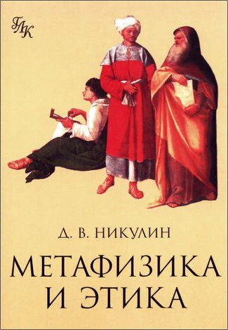Метафизика и этика - Никулин Д. В.