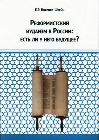 Елена Носенко-Штейн - Реформистский иудаизм в России - есть ли у него будущее