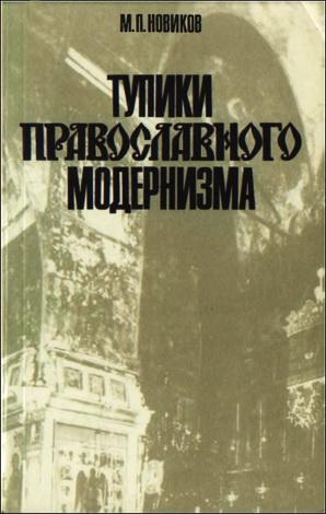 Тупики православного модернизма - Новиков М. П.