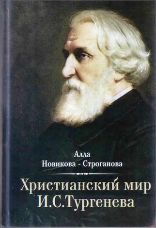 Алла Новикова-Строганова - Христианский мир И. С. Тургенева