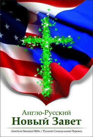 Англо-русский Новый Завет