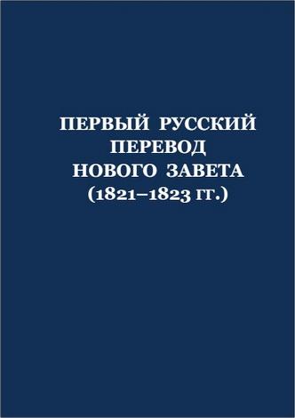 Первый русский перевод Нового Завета (1821-1823 гг.)
