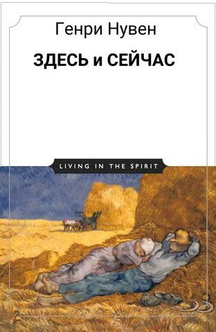 Генри Нувен - Здесь и Сейчас - Жизнь в Духе