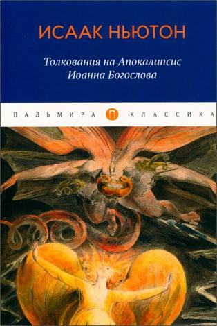 Исаак Ньютон - Толкования на Апокалипсис Иоанна Богослова