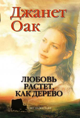Джанет Оак – У любви легкая поступь – Серия романов в 8 книгах