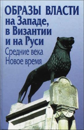 Образы власти на Западе, в Византии и на Руси Средние века
