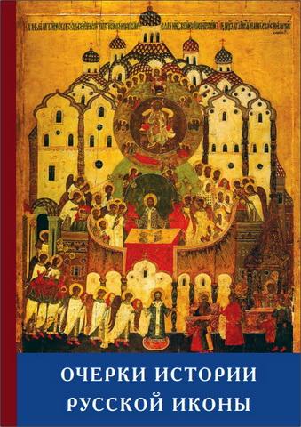 Очерки истории русской иконы от Крещения Руси до наших дней