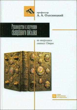Аким Алексеевич Олесницкий - Руководство к изучению Священного Писания по творениям святых отцов