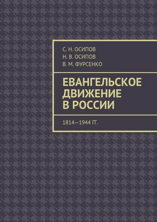 Сергей Осипов - Евангельское движение в России 1814—1944 гг.