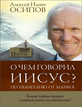 Алексей Осипов - О чем говорил Иисус? - По Евангелию от Матфея