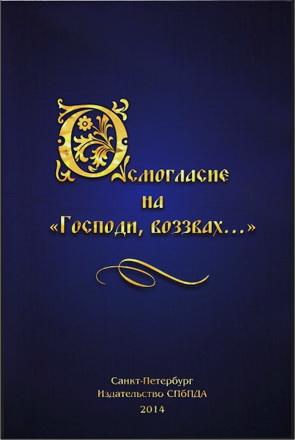 Осмогласие на «Господи воззвах» Киевского распева