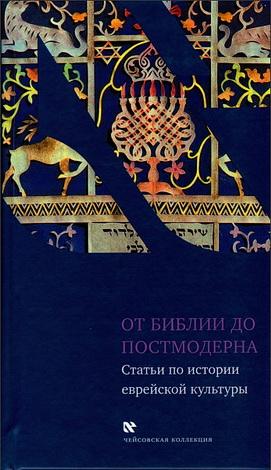 От Библии до постмодерна - Чейсовская коллекция