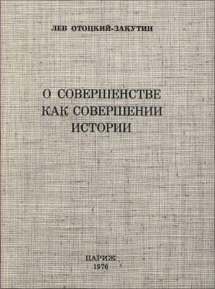 О совершенстве как совершении истории - Лев Отоцкий-Закутин