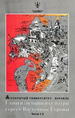 Главы из истории и культуры евреев Восточной Европы - Иудаика и израилеведение - Академическая программа ОУИ
